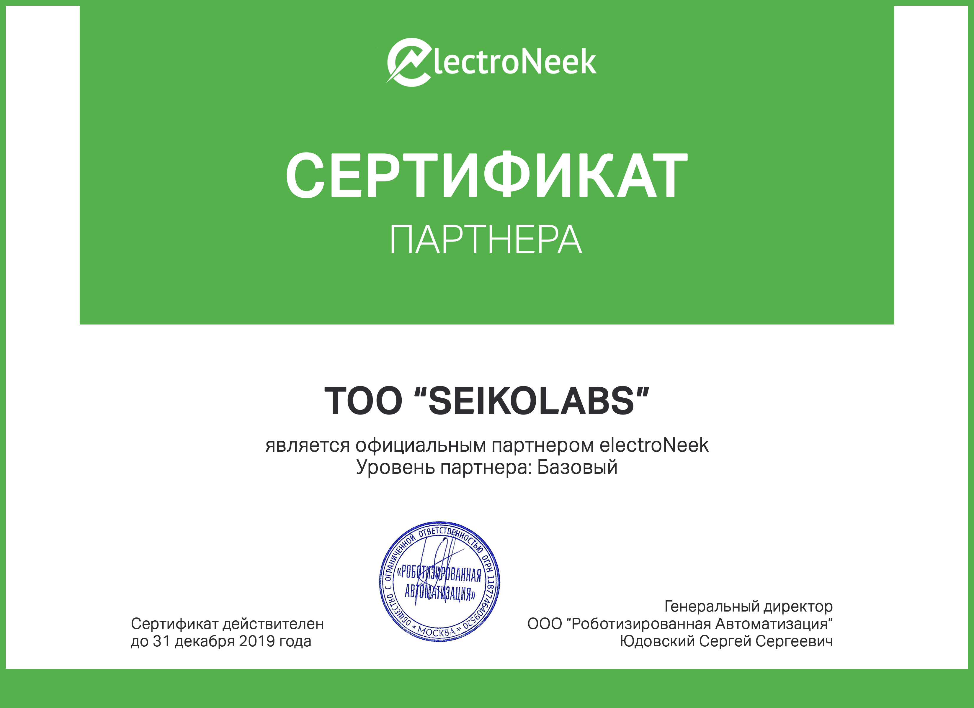 electroneek_partnership